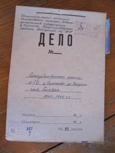 Домовая книга по Семежево за 1944-1946 годы