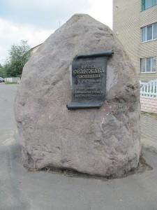 Памятник 400-летию Семежево